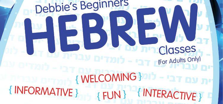 Debbie's Hebrew Classes AD 800x1100FINAL tn