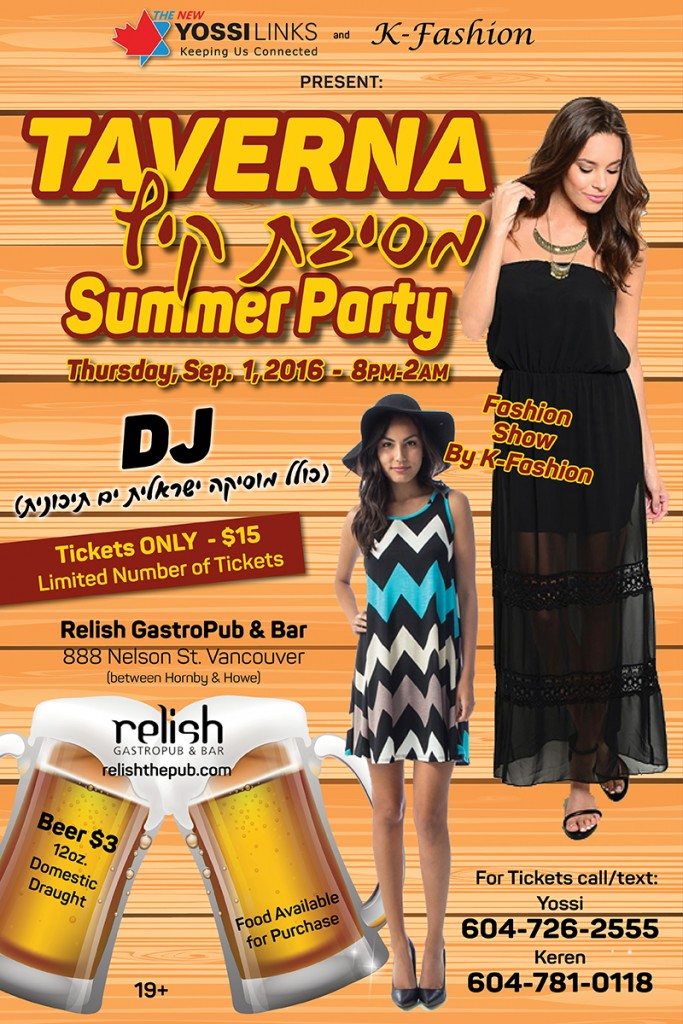 YL_Taverna-Summer-Party-800x1200